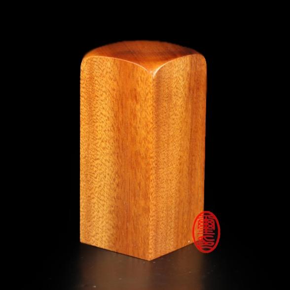 紅紫檀木公司章直筒(九分)