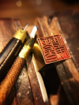 印章臍帶章刻印章印章字體刻印開運印章手工刻印象牙印章手工印章