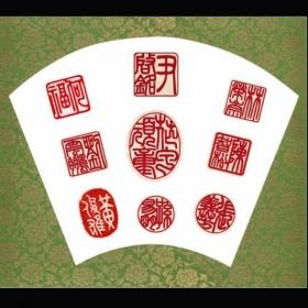 印章字體-印拓-5(小篆)
