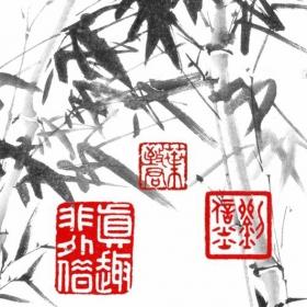 印章字體-印拓-9