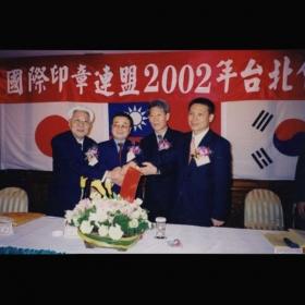 中日韓國際印章聯盟(喜來登飯店舉行)