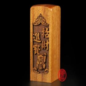 紅紫檀木印章-招財進寶