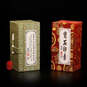 私章印章盒-錦盒