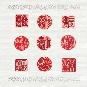 印章字體-印拓-2(小篆)