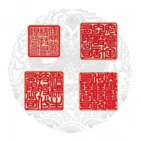 印章字體-印拓-3(公司章字體)