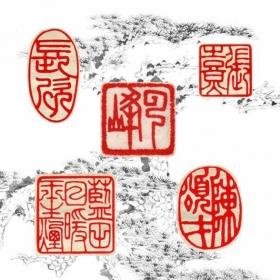 印章字體-印拓-6(閑章)