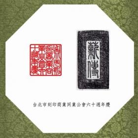 印章字體-印拓-10