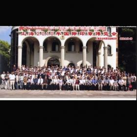 上海國際印章博覽會