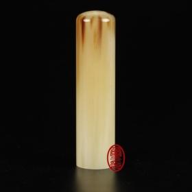 白牛角印章 (五分圓形私章) 鳳梨黃